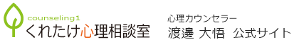 埼玉の心理カウンセリング 【くれたけ心理相談室 埼玉支部】 渡邊 大悟 公式サイト